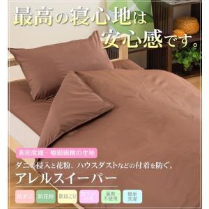ベッドシーツ SD 120×200×30 「アレルスイーパー」 高密度織り、極細繊維 父の日 ギフト futontanaka