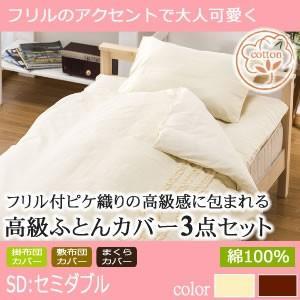 カバー3点セット SD ベッド用 ピケ織フリル モダンなお洒落 ストライプ織り 父の日 ギフト|futontanaka