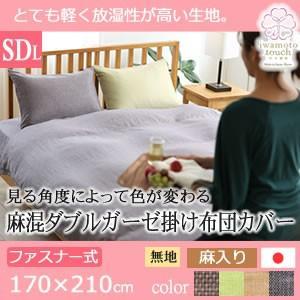 麻混ダブルガーゼSDL 170x210 グリーン|futontanaka