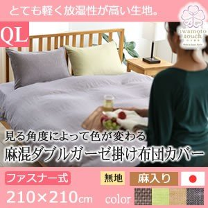 麻混ダブルガーゼQL 210x210 グリーン|futontanaka