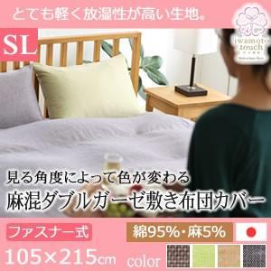 敷きカバー 麻混ダブルガーゼSL 105x215 グリーン|futontanaka