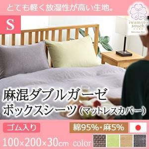 ボックスシーツ 麻混ダブルガーゼS 100x200x30 グリーン|futontanaka