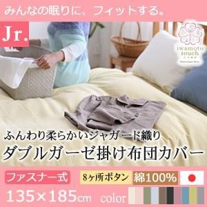 掛けカバー ダブルガーゼ Jr 135×185|futontanaka