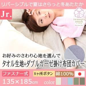 掛けカバー タオル生地+ダブルガーゼ Jr 135×185|futontanaka