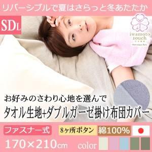タオル生地+ダブルガーゼ SDL 170x210 アイボリー|futontanaka
