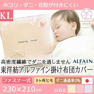 アルファイン KL 230x210 ベージュ|futontanaka