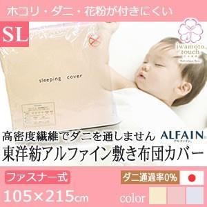 敷きカバー アルファイン SL 105x215 ベージュ|futontanaka
