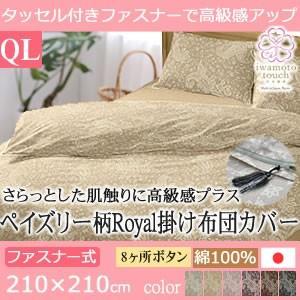 掛け布団カバー ロイヤル QL 210x210 ピンク futontanaka