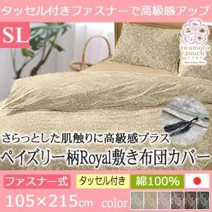 敷きカバー ロイヤル SL 105x215 ピンク|futontanaka
