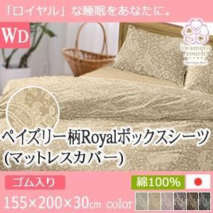 ボックスシーツ ロイヤル WD 155x200x30 ピンク|futontanaka