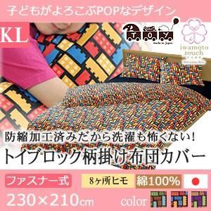 掛け布団カバー トイブロック KL 230x210 レッド|futontanaka