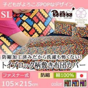 敷きカバー トイブロック SL 105x215 レッド|futontanaka