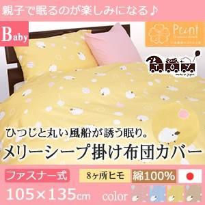 掛けカバー メリーシープ ベビー 105×135|futontanaka