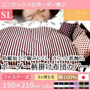 掛布団カバー ボーダー・ボーダー SL 150x210 ピンク|futontanaka
