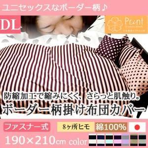 掛け布団カバー ボーダー・ボーダー DL 190x210 ピンク|futontanaka