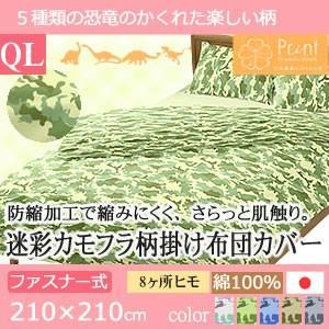 掛布団カバー カモフラ QL 210x210 アイボリー futontanaka