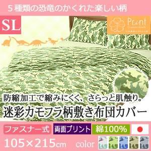 敷きカバー カモフラ SL 105x215 アイボリー|futontanaka