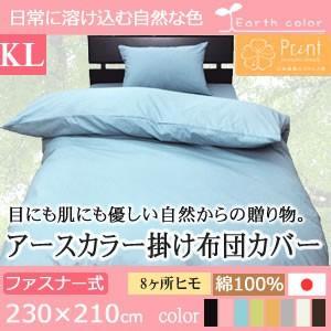 掛布団カバー アースカラー KL 230x210 アースピンク|futontanaka
