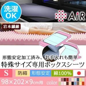 AIR エアーなど特殊サイズ専用カバー ボックスシーツ Sleeping Color S シングルサイズ 98×202×9 日本製 岩本繊維|futontanaka