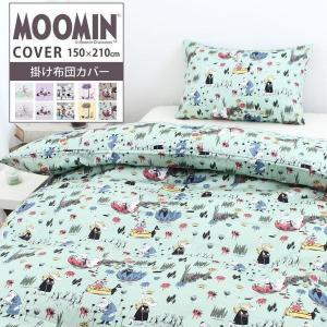 掛け布団カバー シングル ロング Moomin ムーミン グッズ 綿100% 40サテン おしゃれ  150×210cm スナップボタン付き固定用ひも futontanaka