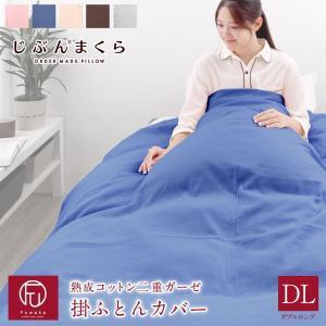 ふわっとかるい Fuwaka(ふわか)シリーズの掛け布団カバー。  原綿を高温多湿の環境で長時間熟成...