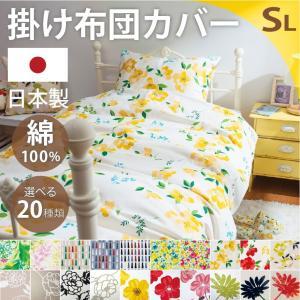 綿100% 掛け布団カバー シングルロング 150×210cm 日本製 選べる20種類 コンフォーター|futontanaka