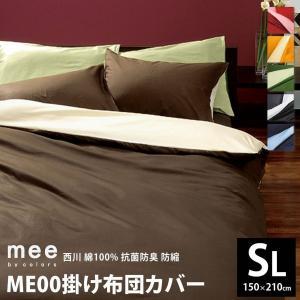 掛けカバー SL 150×210 meeシリーズ00 12色リバーシブルカバーコレクション|futontanaka