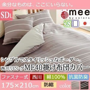 綿100% MEシリーズ40 西川リビング カバー 掛け布団 セミダブル 掛けカバーSDL 175×210|futontanaka
