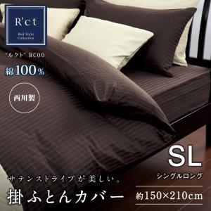 ルクト(Rct)掛けふとんカバー シングルロング 150×210cm 西川製 綿100% ホテル シンプル 父の日 ギフト|futontanaka