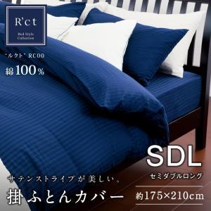ルクト RC00 掛けふとんカバー  セミダブルロング 175×210cm 西川 綿100% サテンストライプ futontanaka