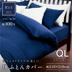ルクト RC00 掛けふとんカバー  クイーンロング 210×210cm 西川 綿100% サテンストライプ futontanaka