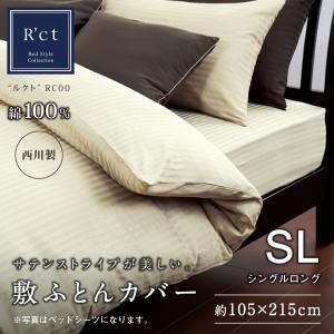 ルクト(Rct)敷カバー RC00 無地 ルクト SL 105×210cm 西川製 綿100% ホテル シンプル 父の日 ギフト|futontanaka