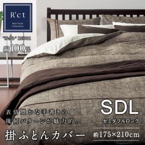 ルクト RC01 掛けふとんカバー セミダブルロング 175×210cm 西川 綿100% 手描きの幾何パターン futontanaka