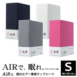 ラップシーツ 東京西川 エアー AIR ベーシックタイプ 専用 マットレスカバー シングル 約97×...