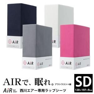 東京西川 エアー 西川産業 AIR(ベーシックタイプ)専用ラップシーツ セミダブルサイズ 125×200 厚9×幅120×長さ195対応 futontanaka