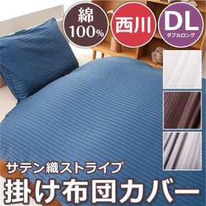 西川 COMFY TOUCH 綿100% ストライプサテン掛け布団カバー ダブルロング DL 190...