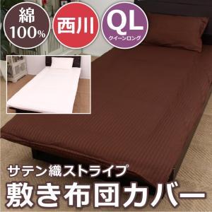 西川 COMFY TOUCH ストライプサテン敷き布団カバー クイーンロング QL 165×215 ...