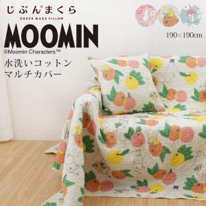 ムーミン 柔らかい綿100% 水洗いマルチカバー 190×190cm 北欧 ソファーカバー 夏 洗える 寝具 Moomin グッズ SSM-012|futontanaka