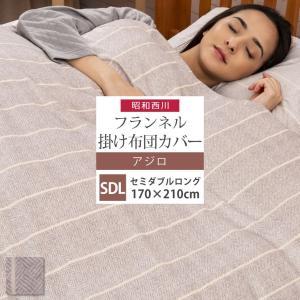 保温性に優れたフランネル生地の布団カバーです。 ふわっとなめらかな優しい触り心地。 洗濯物の乾きにく...