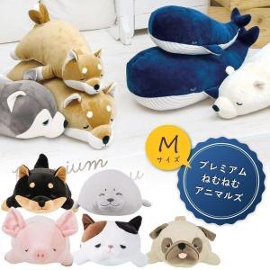 抱き枕 ぬいぐるみ  動物 ねむねむ プレミアムアニマル Mサイズ クッション 抱きまくら 猫|futontanaka