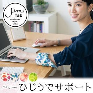 ジム ひじうでサポート 長時間パソコン仕事をする方へ 手首の疲労軽減 リストレスト|futontanaka