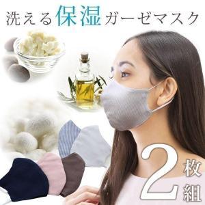 着る保湿クリーム マスク 2枚入り 日本テレビnews everyで紹介 洗える 肌荒れ対策 フリーサイズ おしゃれ Wガーゼ ダブルガーゼ 4層構造 綿100% メール便可 futontanaka