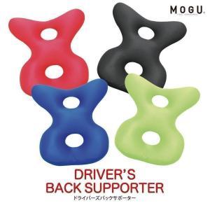 MOGU ドライバーズバックサポーター モグ 運転  パウダービーズ 8の字型