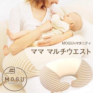 MOGU マママルチウエスト 本体+カバー モグ 専用カバー付き 授乳クッション|futontanaka