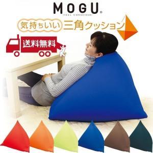MOGU 気持ちいい三角クッション モグ ビーズクッション|futontanaka