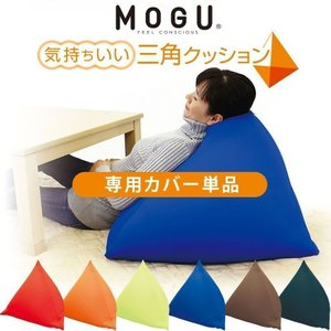 MOGU 気持ちいい三角クッション モグ 専用カバー単品 父の日 ギフト|futontanaka