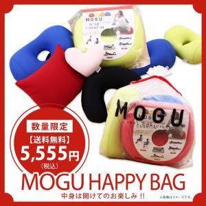 MOGU ハッピーバッグ  パウダービーズ モグ もぐ 枕 クッション 詰合わせ 新春謝恩セール|futontanaka