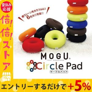 MOGU サークルパッド 2個セット 枕 まくら クッション ビーズクッション|futontanaka