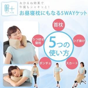 お昼寝枕にもなる5WAYケット ミンプラス ひざ掛け ポンチョ 70×120cm オフィス デスク MINP207 まくら|futontanaka
