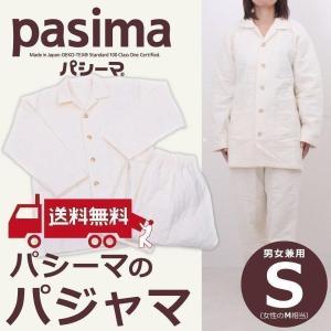 パシーマのパジャマ Sサイズ 5844S えりつき パシーマ 大人 長袖 きなり 生成 男女兼用 女性M|futontanaka